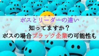 【タイトル】リーダーボスアイキャッチ