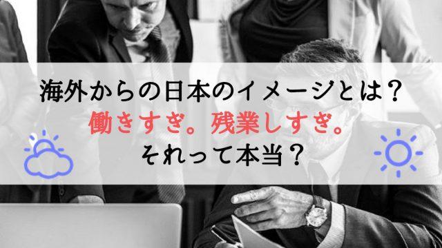 【タイトル】日本人働きすぎ、海外からのイメージ