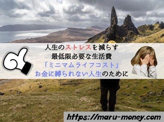 【挿絵】人生のストレスを減らす-最低限必要な生活費-「ミニマムライフコスト」-お金に縛られない人生のために