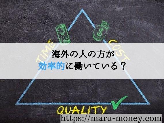 【挿絵】時間、質、お金の関係
