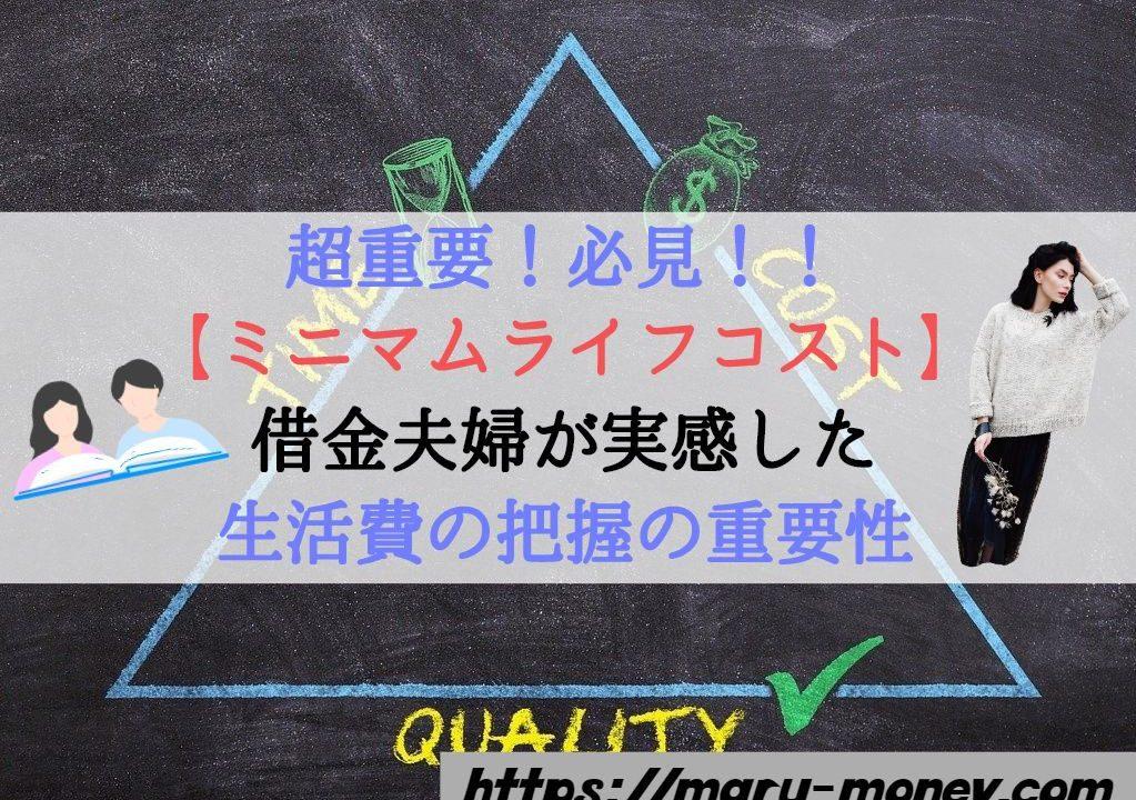 超重要!必見!!-【ミニマムライフコスト】-借金夫婦が実感した-生活費の把握の重要性