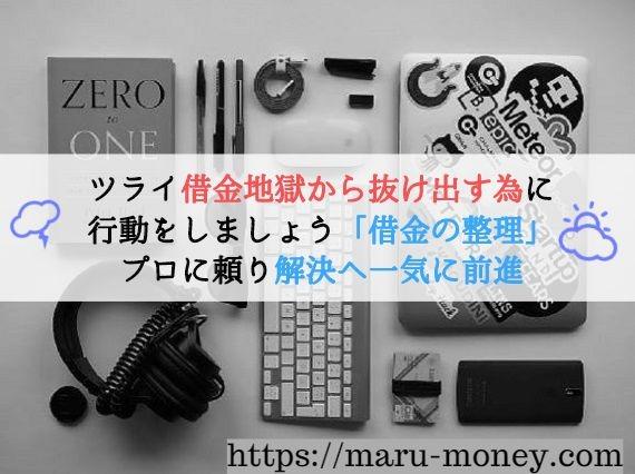 【挿絵】借金地獄から抜け出すための行動、借金の整理