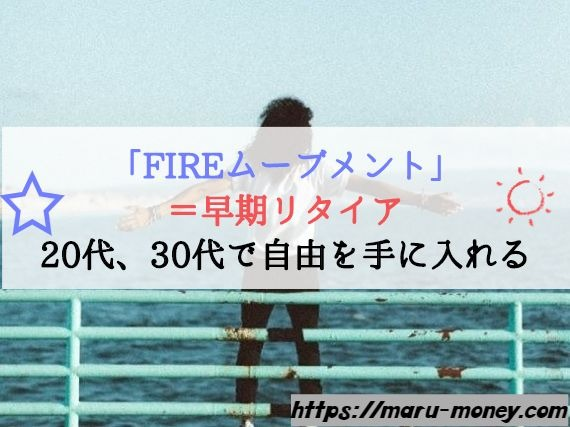 【挿絵】経済的自由(fire)を得るための行動