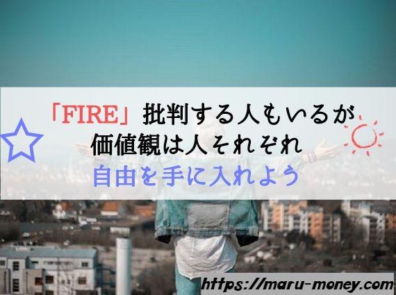 【挿絵】FIREを達成し自由な人生を