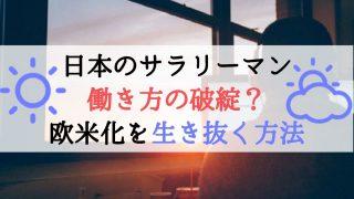 【タイトル】日本のサラリーマン働き方の破綻?欧米化するシステムを生き抜く方法