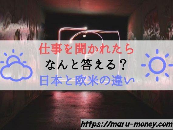 【挿絵】あなたは仕事を聞かれたらなんと答える?日本と欧米の違い