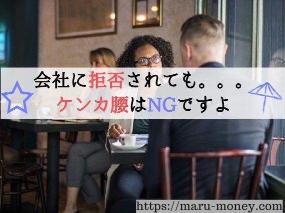 【挿絵】会社に拒否されてもケンカNG