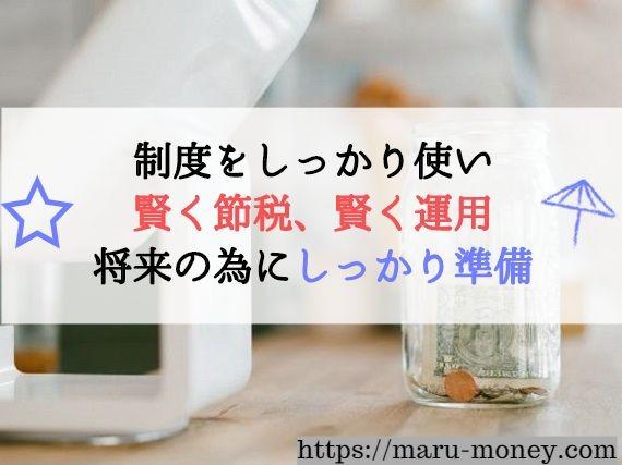 【挿絵】制度をしっかり使い-賢く節税、賢く運用-将来の為にしっかり準備