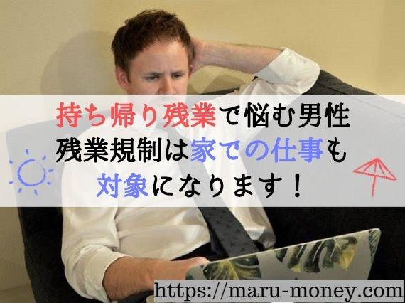 【挿絵】持ち帰り残業で悩む男性.