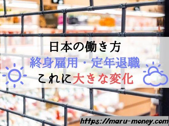 【挿絵】日本の働き方-終身雇用・定年退職-これに大きな変化