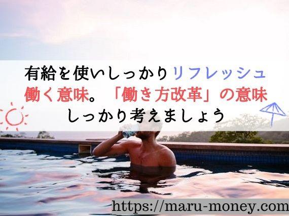 【挿絵】有給を大いに活用し、しっかりリフレッシュ