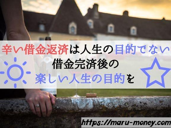 【挿絵】辛い借金返済は人生の目的でない借金完済後の楽しい人生の目的を