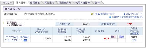 証券口座201911.01