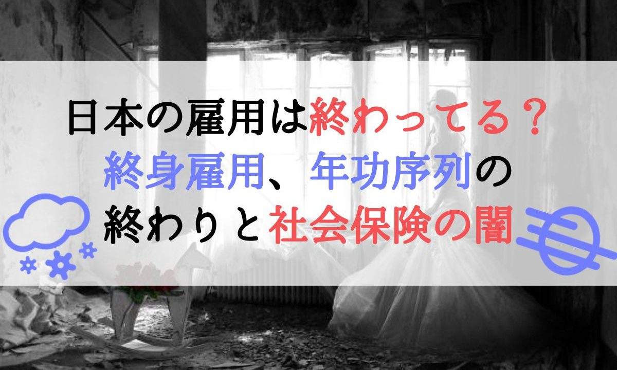 【タイトル】日本の雇用は終わってる?終身雇用、年功序列の終わりと社会保険の闇