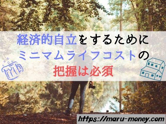 【挿絵】経済的自立をするためにミニマムライフコストの把握は必須
