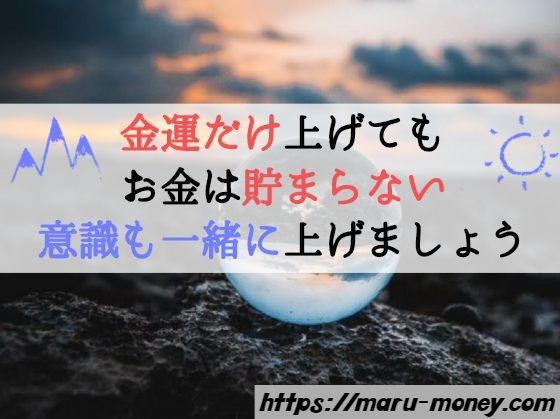 【挿絵】金運だけ上げてもお金は貯まらない意識も一緒に上げましょう