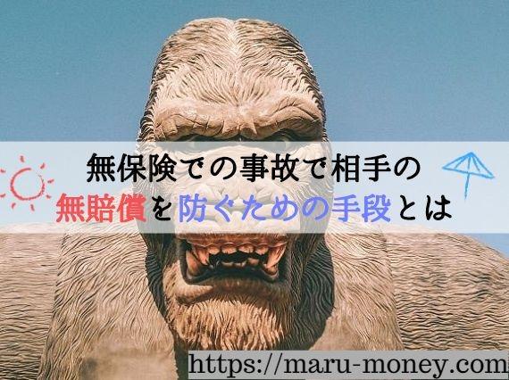 【挿絵】無保険、相手の払わないという暴挙