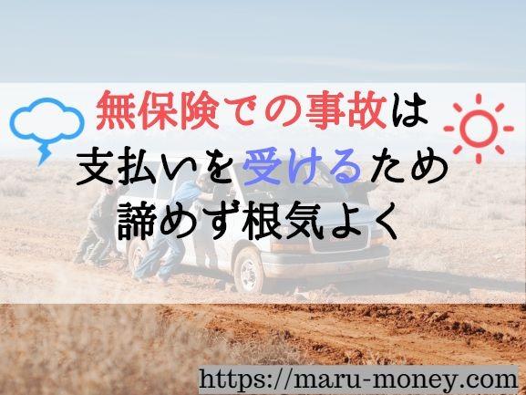 【挿絵】無保険の支払いは大変、粘りが大事