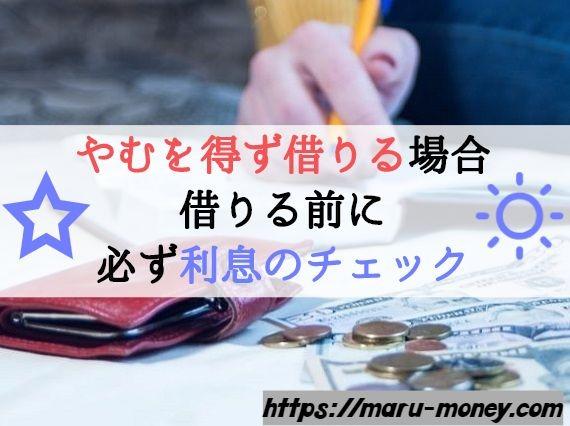 【挿絵】やむを得ず借りる場合借りる前に必ず利息のチェック