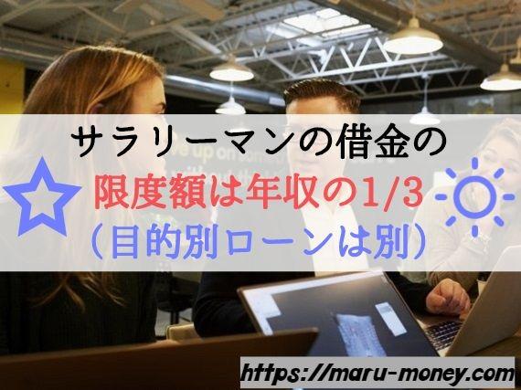 【挿絵】サラリーマンの借金の限度額は年収の13(目的別ローンは別)