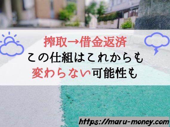 【挿絵】搾取→借金返済これからも変わらない可能性も