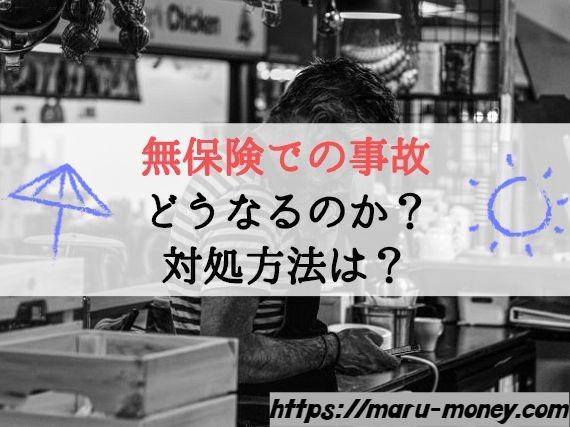 【挿絵】無保険での事故-どうなるのか?-対処方法は?