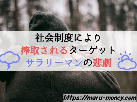 【挿絵】社会制度により 搾取されるターゲット サラリーマンの悲劇