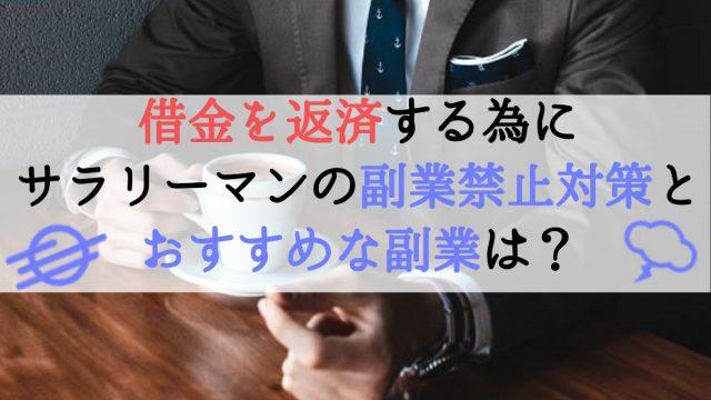 【タイトル】借金を返済する為にサラリーマンの副業禁止対策とおすすめな副業は?