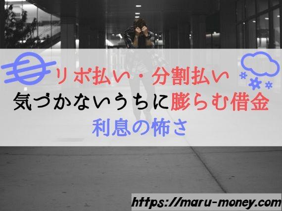 【挿絵】リボ払い・分割払い気づかないうちに膨らむ借金利息の怖さ