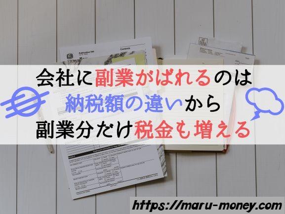 【挿絵】会社に副業がばれるのは納税額の違いから副業分だけ税金も増える