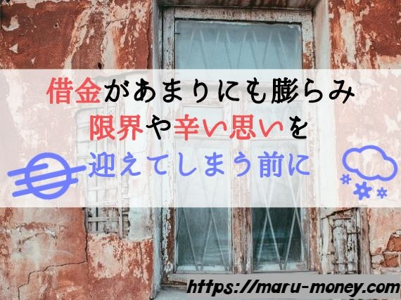 【挿絵】借金があまりにも膨らみ-限界や辛い思いを-迎えてしまう前に