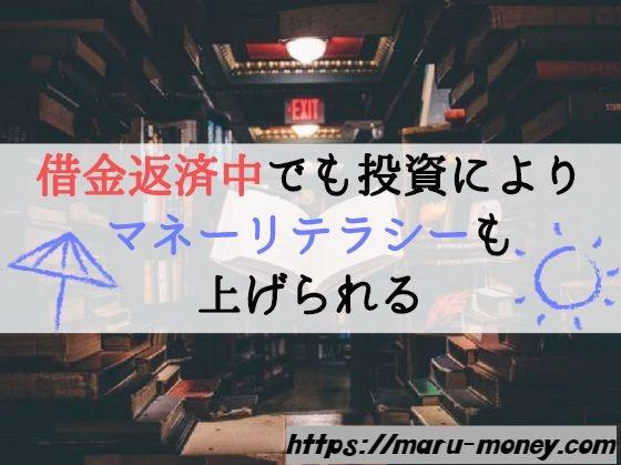 【挿絵】借金返済中でも投資によりマネーリテラシーも上げられる