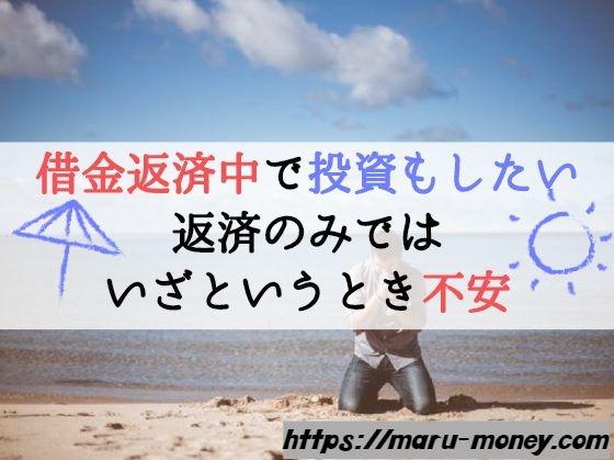 【挿絵】借金返済中で投資もしたい-返済のみでは-いざというとき不安