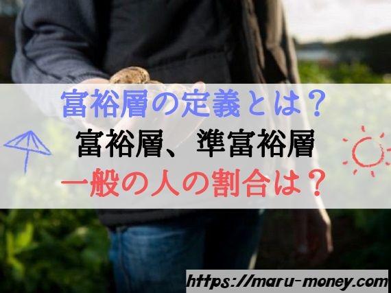 【挿絵】富裕層の定義とは?富裕層、準富裕層一般の人の割合は?