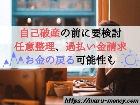 【挿絵】自己破産の前に任意自己破産の前に要検討任意整理、過払い金請求お金の戻る可能性も、過払い金請求も要検討