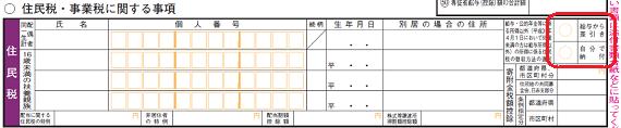 確定申告書(住民税部拡大)