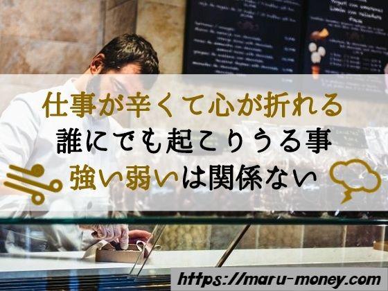 【挿絵】仕事が辛くて心が折れる-誰にでも起こりうる事-強い弱いは関係ない