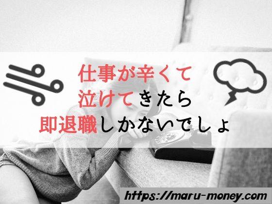【挿絵】仕事が辛くて泣けてきたら、即退職一択