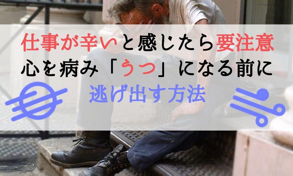 【タイトル】仕事が辛いと感じたら要注意-心を病み「うつ」になる前に-逃げ出す方法