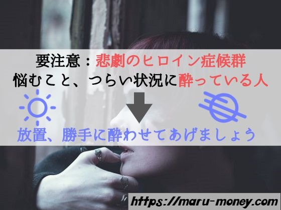 【挿絵】悲劇のヒロイン症候群