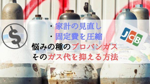 【タイトル】・家計の見直し・固定費を圧縮悩みの種のプロパンガスそのガス代を抑える方法