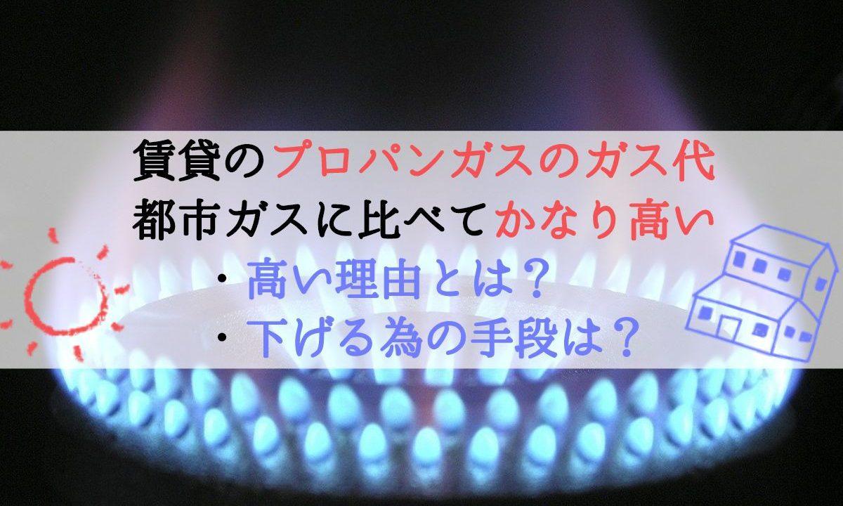 【タイトル】賃貸のプロパンガスのガス代都市ガスに比べてかなり高い・高い理由とは? ・下げる為の手段は?
