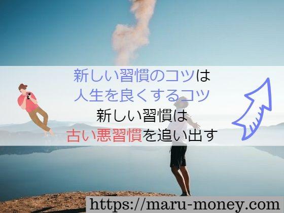 【挿絵】新しい習慣のコツは-人生を良くするコツ-新しい習慣は-古い悪習慣を追い出す