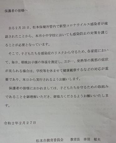 教育委員会通知_表