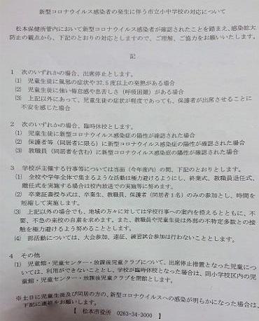 教育委員会通知_裏