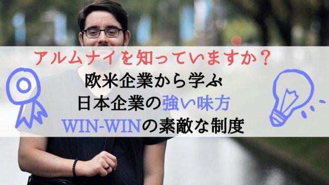 【タイトル】アルムナイを知っていますか?-欧米企業から学ぶ-日本企業の強い味方-WIN-WINの素敵な制度.jpg