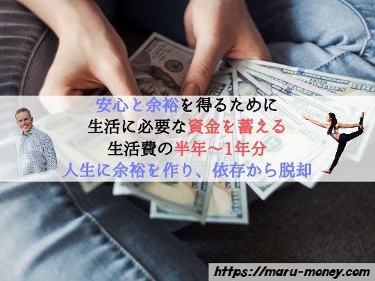 【アイキャッチ】目的を持ち貯金してますか?-お金の呪縛からの開放のため-生活費を把握し-いざというときに備え蓄える!