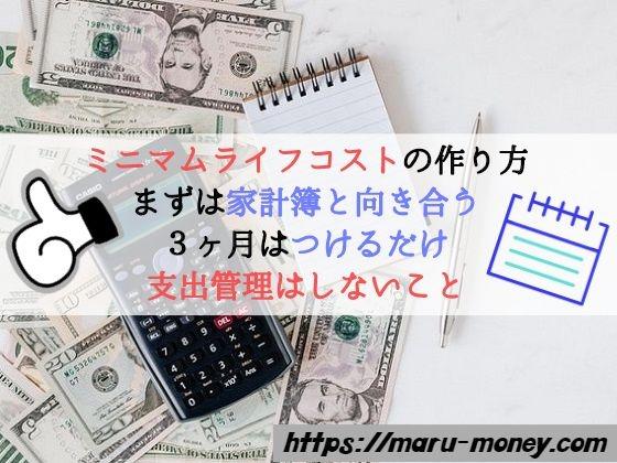 【挿絵】ミニマムライフコストの作り方-まずは家計簿と向き合う-3ヶ月はつけるだけ-支出管理はしないこと