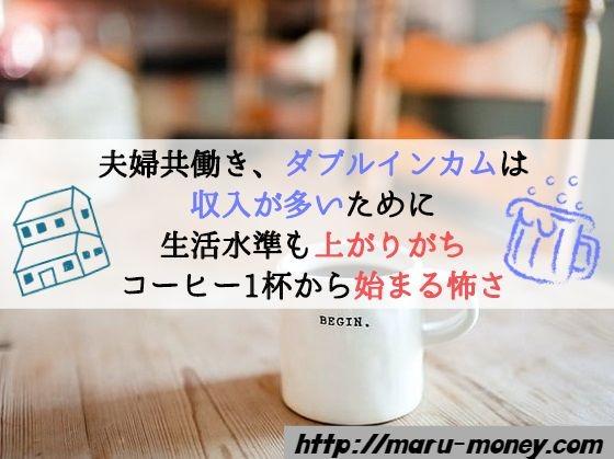 夫婦共働き、ダブルインカムは収入が多いために生活水準も上がりがち。コーヒー1杯から始まる怖さ